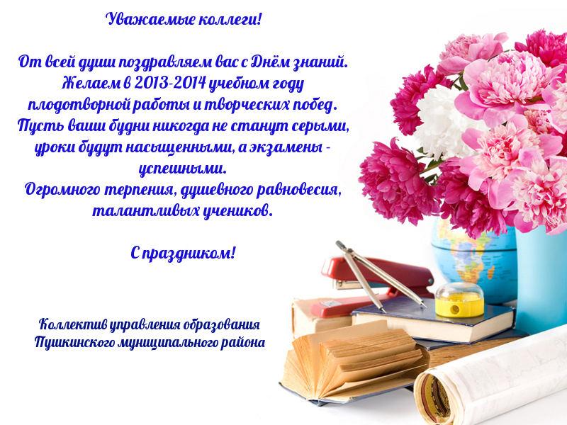 Поздравление с 1 сентября министерство